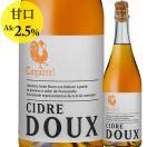 シードル・リンゴ酒 シードル・ドゥ ドメー...