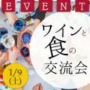 ワインショップソムリエ ワイン&食の交流会 ご予約券(1/27(土)15:00~17:00開催)ご予約券