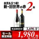 赤ワインセット 7周年限定セット 金賞ボルドー&キャンティの赤2本セット wine set