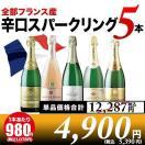 「1」スパークリングワインセット 全部フランス産 辛口スパークリング5本セット 送料無料 sparkling wine set