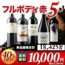 ワイン 赤ワインセット フルボディ赤6本セット 第16弾 送料無料 wine set