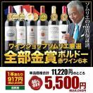 ワイン 赤ワインセット ボルドー金賞尽くし6本セット 第55弾 送料無料 wine set