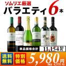 ワインセット 赤白スパークリング6本セット 第51弾 送料無料 スパークリング1本&白2本&赤3本 wine set