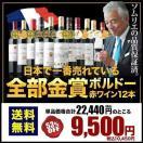 ワイン 赤ワインセット 全部金賞ボルドー12本セット 送料無料 wine set