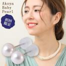 真珠 ピアス あこや本真珠 ベビーパールピアス 5.5-6.0/6.0-6.5mm[n2][WD]