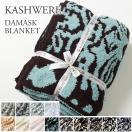 カシウェア/カシウエア ブランケット KASHWERE ダマスク柄 Blanket Damask (T-30) 選べる12カラー   【ご予約 12月13日頃〜順次発送】