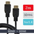 HDMIケーブル 2m ver1.4 3D対応 ハイスピード イーサネット ハイビジョン「2本までメール便可」XCA222
