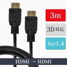 HDMIケーブル 3m ver1.4 3D対応 ハイスピード イーサネット ハイビジョン「2本までメール便可」XCA223