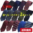 ネクタイ セット 2本 1,100円 【※再入荷なし カラー欠けの為SAL...
