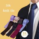 ニットタイ シルクニット ネクタイ ビジネススーツにもあわせやすい無地/ソリッドシリーズ19色