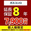 【JBR】8年延長保証(ガスコンロ) (当店でガスコンロ本体をご購入の方のみ)