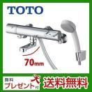 TMGG40SE TOTO 浴室シャワー水栓 GGシリーズ 洗い場専用 エアインシャワー スパウト長さ70mm 混合水栓 蛇口 壁付タイプ