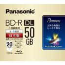 パナソニック 録画用 BD-R DL 1-4倍速 50GB 20枚「インクジェットプリンタ対応」  LM‐BR50LP20