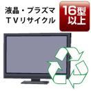 液晶・プラズマTV「16V型以上」リサイクル回収サービス 税込4,536円(収集運搬料込み)(標準設置無料)