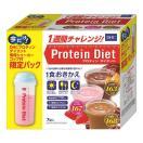 アウトレットDHC(ディーエイチシー) プロティンダイエット 専用シェーカーコップ付き ココア味、いちごミルク味、他 1箱(7袋入)