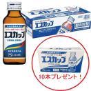 試供品10本プレゼントエスカップ 100mL 50本+10本 エスエス製薬 栄養ドリンク