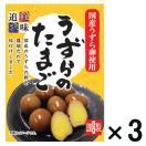 アウトレットジョッキ うずらのたまご国産うずら卵使用 1セット(52g×3袋)