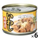 アウトレット いわし味噌煮 150g 1セット(...