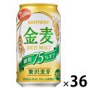 金麦 糖質75%オフ 糖質75%0ff 350ml 1セット(36缶) 新ジャンル 第三のビール 第3のビール 送料無料 サントリー