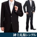 礼服レンタル0AY0001ブラックフォーマルシングル(喪服)(メンズスーツ)男性 ブラックフォーマル 喪服