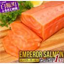 ふるさと納税 白糠町 エンペラーサーモン 1kg