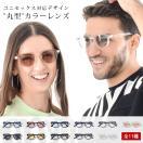 サングラス メンズ カラーレンズ ブルー ボストン めがね メガネ 眼鏡 伊達 春服 偏光オーバーサングラス