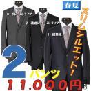 スーツRS9019-YA体/A体/AB体サイズ限定2パンツノータックスリムビジネススーツ選べる3柄 -決算sale-