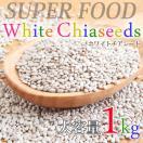ホワイトチアシード 1kg ※送料無料※ ダイエット 白チアシード オメガ3 食物繊維 リレイン酸