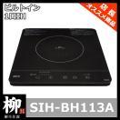 (在庫有 即納) 三化工業 SIH-B113B 1口 IHクッキングヒーター ビルトイン 100V