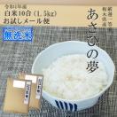 お米 750g×2 (10合) 栃木県 白米 一等米 あさひの夢 平成29年産 送料無料 1000円ポッキリ