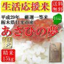 お米 15kg 栃木県日光市産 白米 一等米 あさひの夢 平成29年産 送料無料