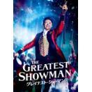 <DVD>グレイテスト・ショーマン