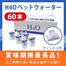 賞味期限最長品!水素水 H4Oペットウォータ...
