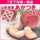 もも 桃 7月下旬頃から発送・山形県産「あかつき」 秀品2kg(6〜8個)