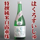 お歳暮 御歳暮 ギフト 2017 山形の日本酒竹の露 特撰純米白露垂珠(はくろすいしゅ)出羽燦々720ml クール便 化粧箱無し