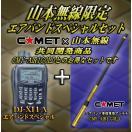 アルインコ DJ-X11A+CMY-AIR1 GOLDヴァージョン エアバンドスペシャルセット