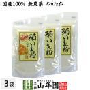 菊芋茶 粉末 菊芋パウダー 70g×3袋 菊芋 国産 100% 送料無料 きくいも 健康 お茶 母の日 父の日 ギフト プレゼント 内祝い お返し