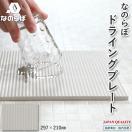 日本製 珪藻土 ドライングプレート 水切り グラスドライヤー ドライングボード ドライングマット 水切りラック 吸水 吸湿 なのらぼ Made in Japan