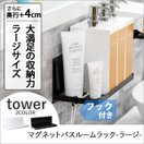 tower タワー 「マグネットバスルームラッ...