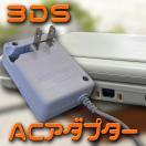 ニンテンドー NEW3DS NEW3DSLL 2DS 3DS 3DSLL DSi DSiLL用アクセサリ ACアダプター 充電器