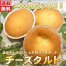 powells チーズ タルト 1000円 ぽっきり パ...