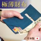 薄さ6mmの三つ折り財布/FITIN/ネコポス可能/