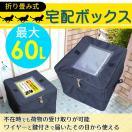 宅配ボックス 折りたたみタイプ 大容量 60L 宅配BOX 一般家庭用 ブラック カギ付き 受取代行 45cm×40cm×35cm