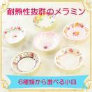 プレート 皿 小皿 メラミン樹脂 直径9cm 姫系 バラ雑貨 選べる6種