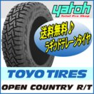 【送料無料】トーヨー オープンカントリー R/T 185/85R16