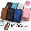アイコスケース iQOS ケース アイコス ケース 電子タバコ 全10色 メンズ レディース IQOSケース 収納 シンプル おしゃれ PU 【メール便限定-代引不可】