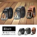 ベルト メンズ レザー 牛革ベルト 本革ベルト 紳士ベルト MEN'S Belt 革 ブラック ブラウン メンズファッション 即納 【当日発送/メール便限定/代引不可】
