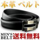 紳士ベルト メンズ 牛革ベルト 本革ベルト レザー ベルト MEN'S Belt LADY'S Belt 革 ブラック シンプル メンズファッション カジュアルベルト 通販 代引不可