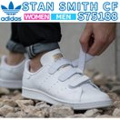 アディダス スタンスミス adidas STAN SMITH CF S75188 ベルクロ ホワイト ゴールド レディース メンズ スニーカー ads66