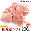 国産鶏ハラミ